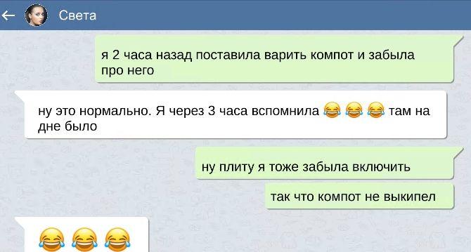 СМС від справжніх подруг, з якими ніколи не нудно