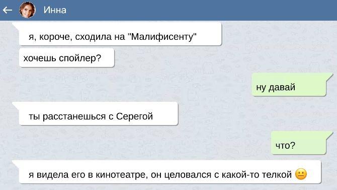 СМС-переписка з подругою