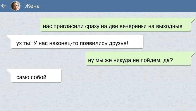 СМС интровертов