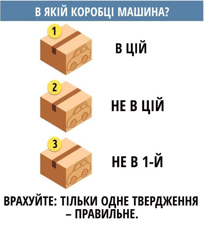 Завдання на логіку