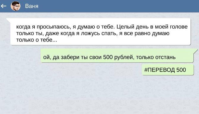 СМС про те, що не в грошах щастя