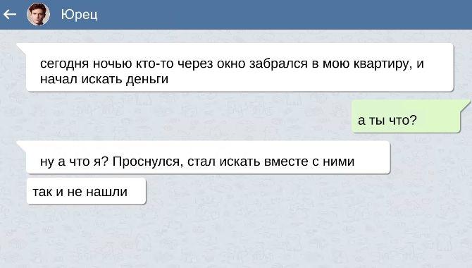 ці СМС доводять, що не в грошах щастя