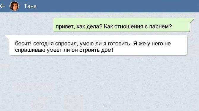 СМС от людей, у которых эмоции на пределе