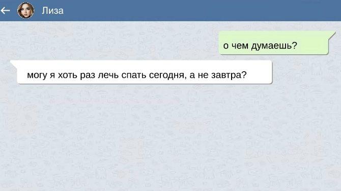 Эмоциональные СМС