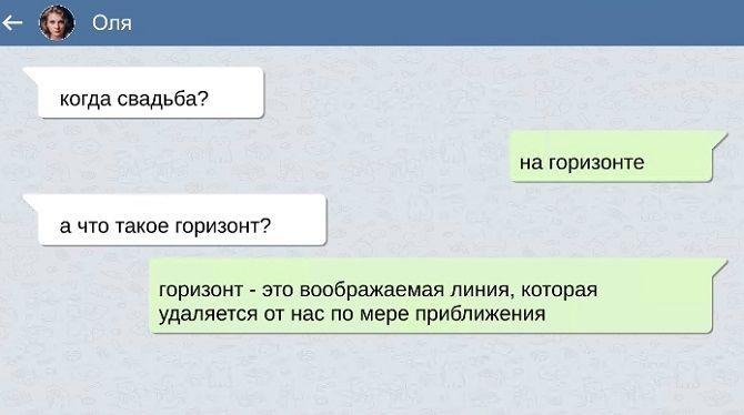 СМС от людей, у которых терпение на нуле