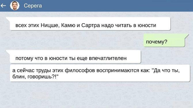 СМС от людей, у которых эмоции зашкаливают