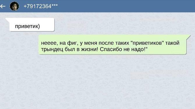 СМС с сарказмом