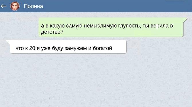 СМС с эмоциями