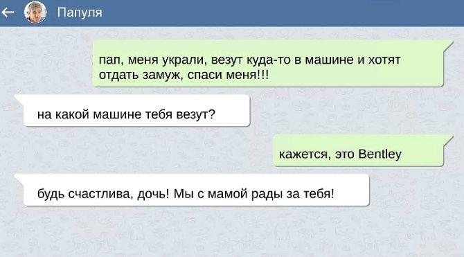 СМС от людей, которые не могут сдержать эмоции