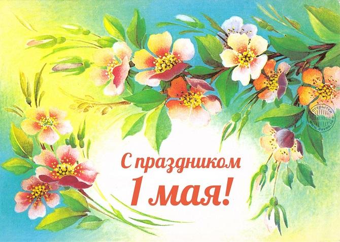 привітання з 1 травня картинки