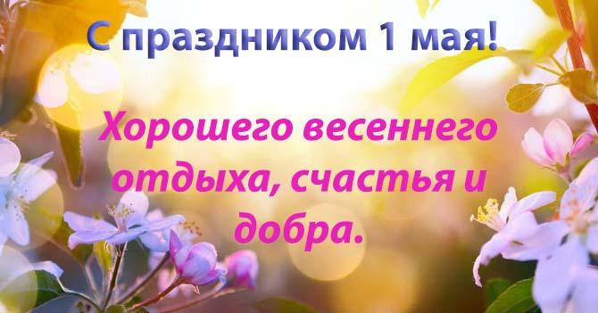 привітання з 1 травня картинки та листівки