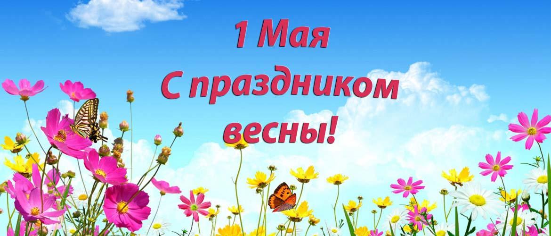 Красочные поздравления с 1 мая – картинки, открытки, стихи и проза