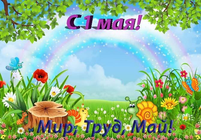привітання з першим травня
