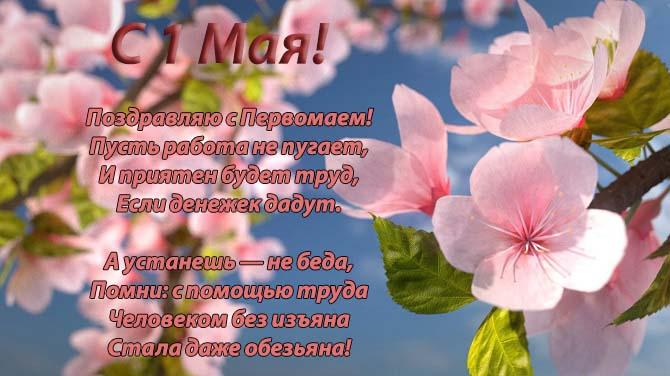 чудові привітання з 1 травня
