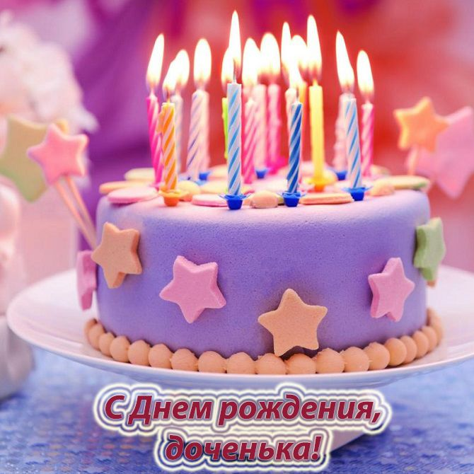 Поздравления с Днем рождения дочке