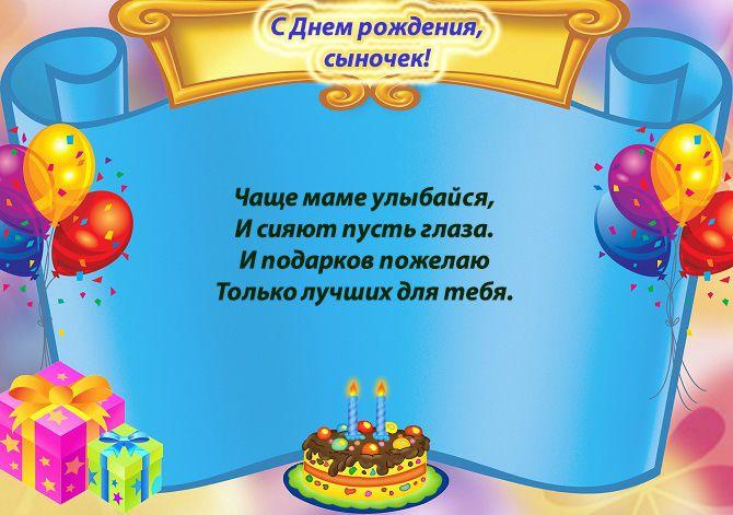 Поздравления с Днем рождения сыну