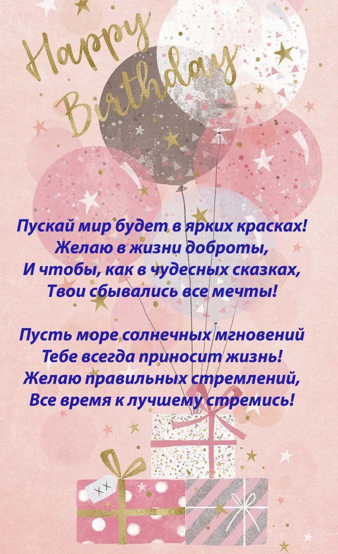 Поздравления с днем рождения для детей