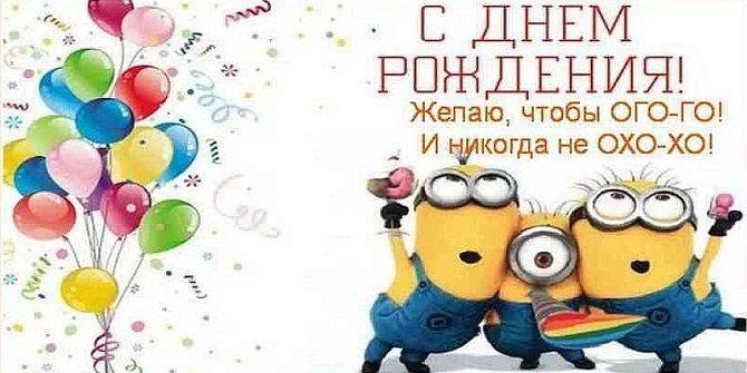 Смешные поздравления с Днем рождения