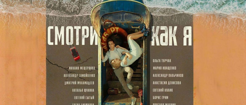 Пригодницька комедія «Дивись як я»: втекти від усіх на море!