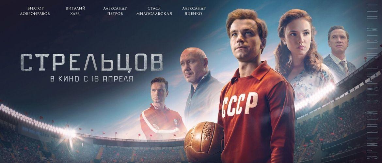 Біографічна драма «Стрєльцов»: російський фільм про зоряного футболіста