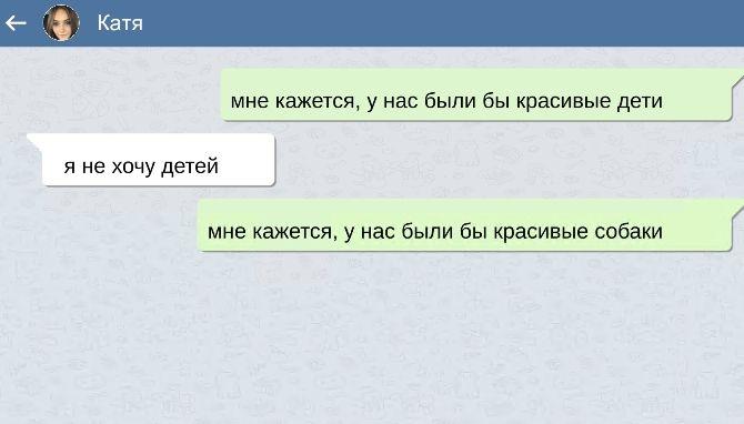 Сокрушительные СМС-переписки