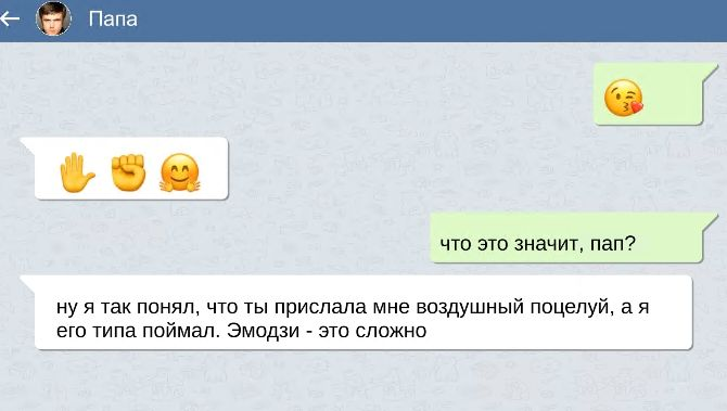 Сокрушительные СМС