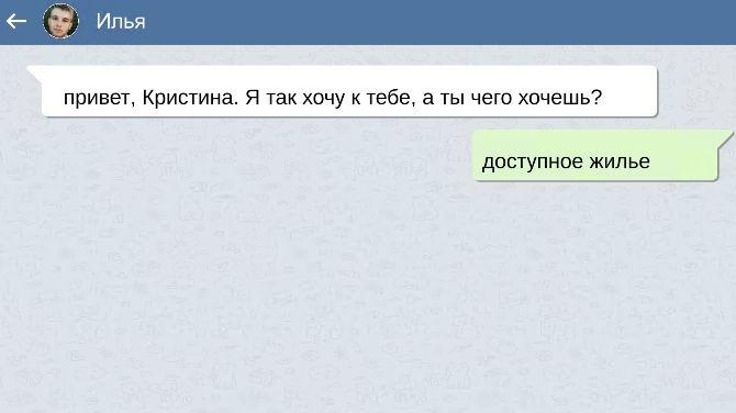 Сокрушительные СМС с подвохом