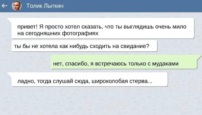 СМС-сообщения с подвохом