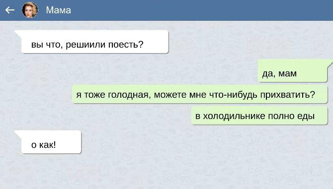 СМС с подвохом