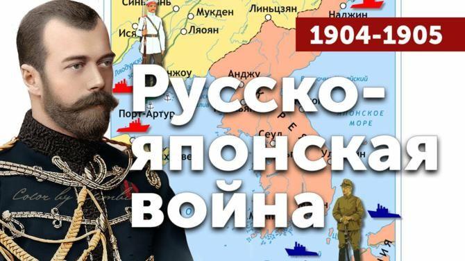 Російсько-японська війна