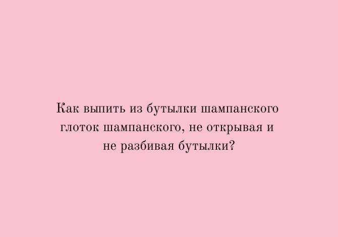 умные загадки