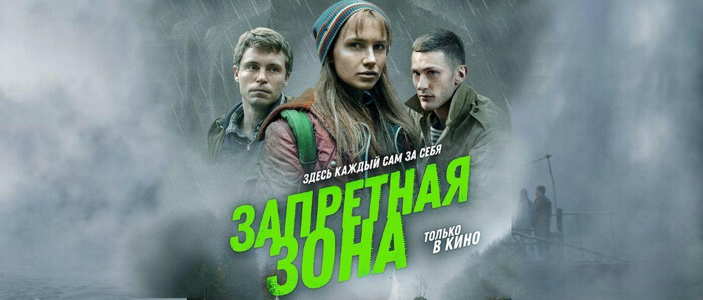Білоруський гостросюжетний трилер «Заборонена зона»: коли ти в небезпечному місці Чорнобиля, то тут кожен сам за себе