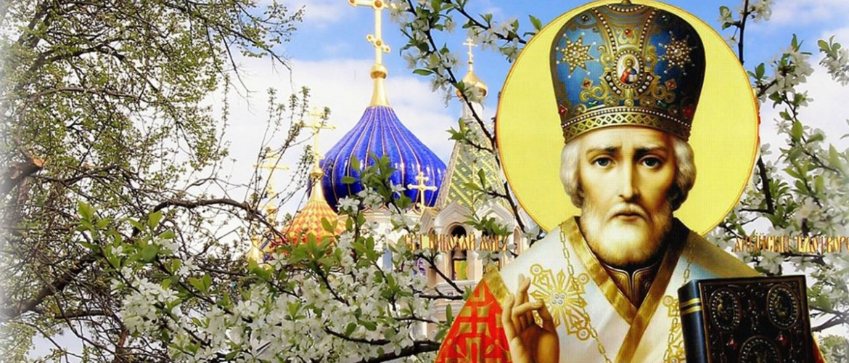 Гарні привітання з Днем Святого Миколи Чудотворця 22 травня – листівки, вірші та проза