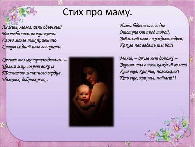 вірш про маму