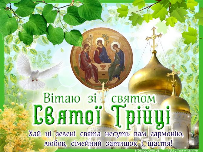 Привітання зі Святою Трійцею 2020