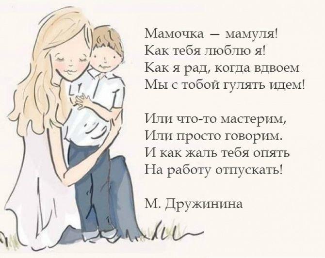 вірш мамі