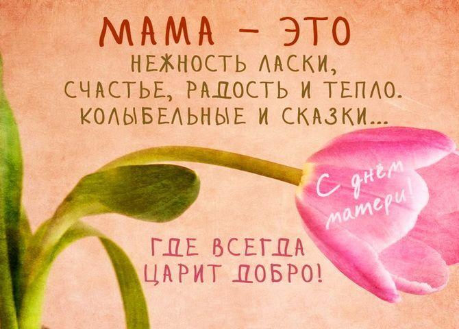привітання з днем матері в віршах