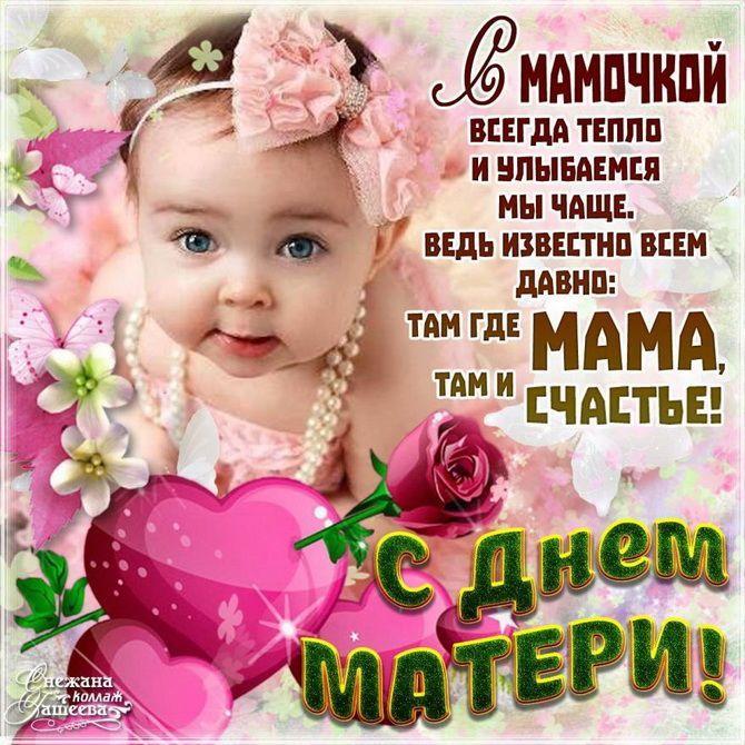 вітання з Днем матері в прозі