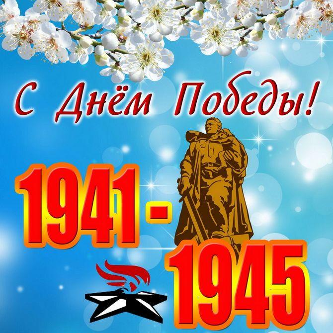 открытка поздравление с 9 мая