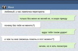 8 СМС от людей, у которых все под контролем