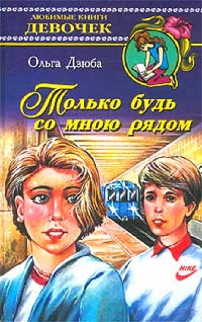 Ольга Дзюба «Тільки будь зі мною поруч»