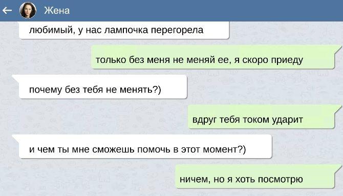 СМС від людей, у яких все під контролем