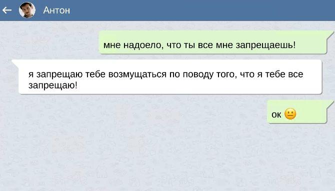 СМС от людей, у которых все под контролем