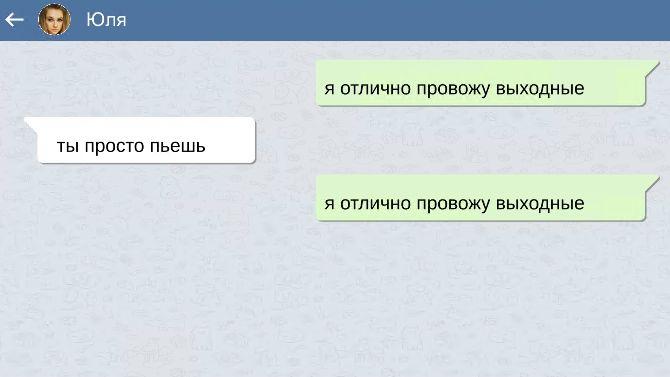 СМС про те, як марно ми намагаємося зрозуміти один одного