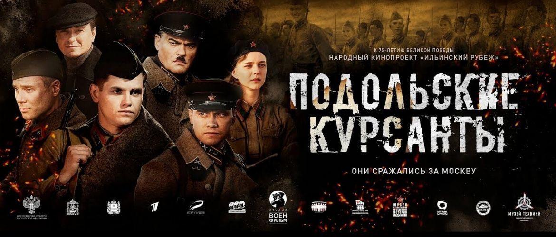 Военно-историческая драма «Подольские курсанты»: о молодых героях, которые сражались за Москву