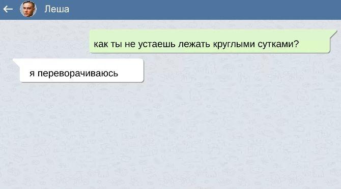 СМС от мужчин
