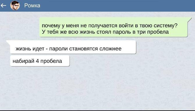 сообщения от настоящих мужчин