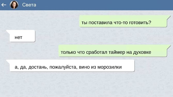 СМС от людей, которых даже брак не сделал серьезнее