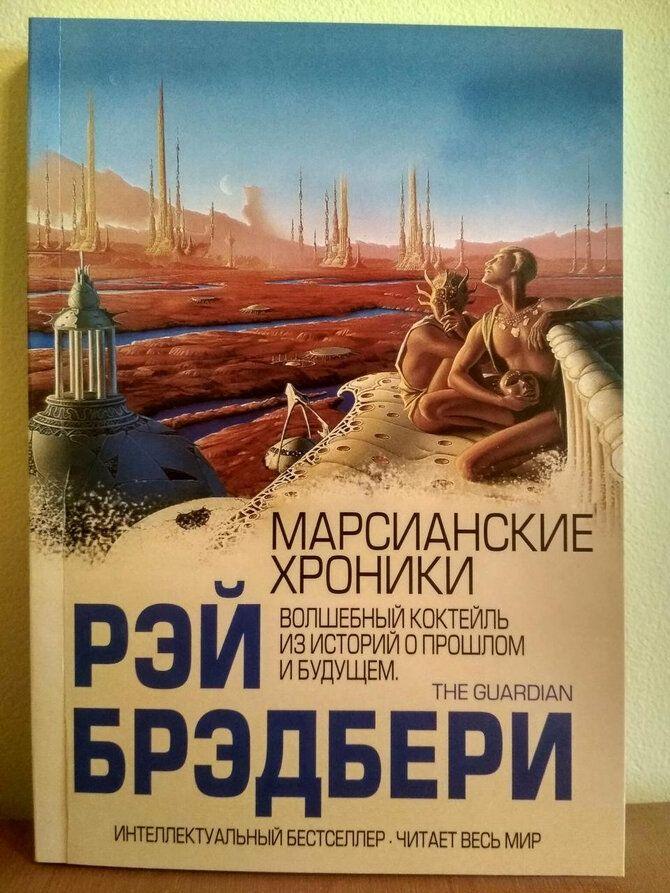 Рей Бредбері «Марсианські хроніки»