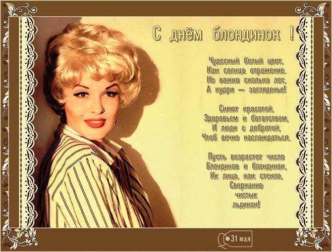 поздравления с днем блондинок